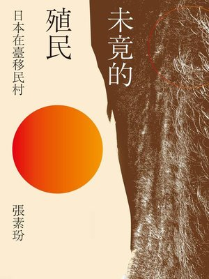 cover image of 未竟的殖民