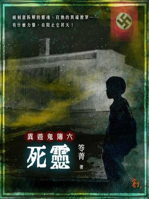 cover image of 異遊鬼簿Ⅰ之六