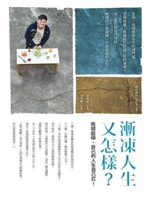 cover image of 漸凍人生又怎樣?