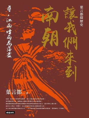 cover image of 葉言都探歷史:讓我們來到南朝