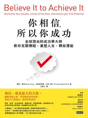 cover image of 你相信,所以你成功