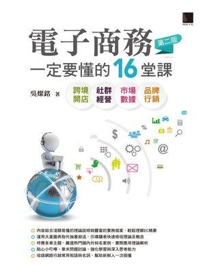 cover image of 電子商務一定要懂的16堂課