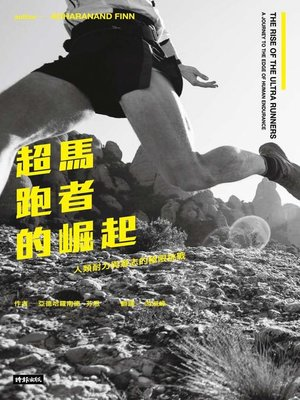 cover image of 超馬跑者的崛起