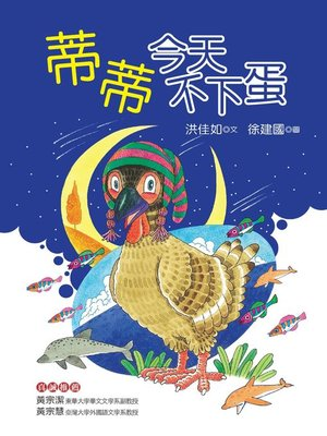 cover image of 蒂蒂今天不下蛋