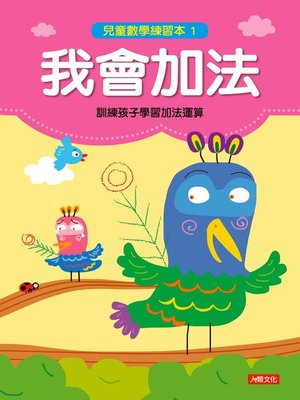 cover image of 我會加法