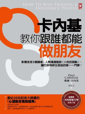 cover image of 卡內基教你跟誰都能做朋友