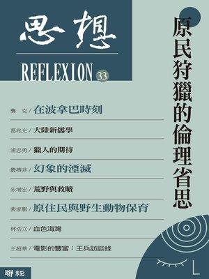 cover image of 原民狩獵的倫理省思(思想33)