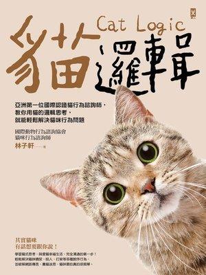 cover image of 貓邏輯