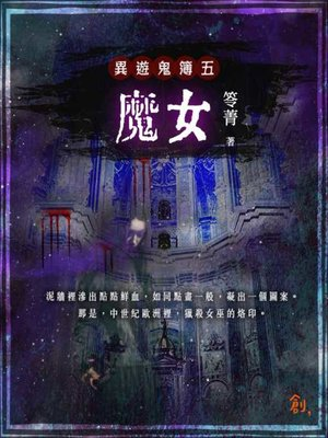cover image of 異遊鬼簿Ⅰ之五