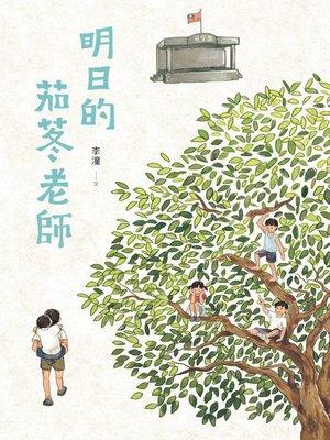 cover image of 明日的茄苳老師