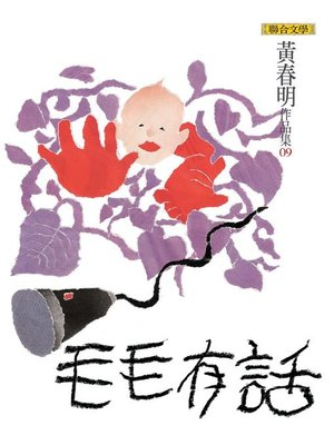 cover image of 毛毛有話