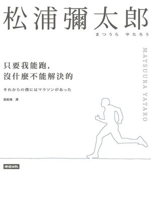 cover image of 只要我能跑,沒什麼不能解決的