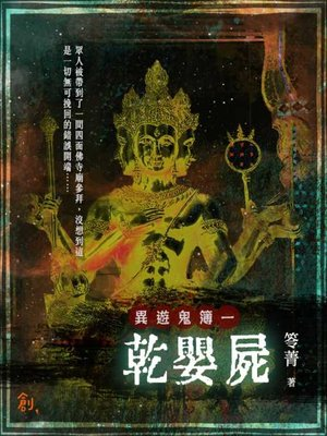 cover image of 異遊鬼簿Ⅰ之一