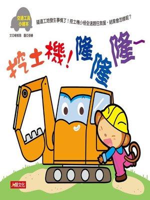 cover image of 挖土機!隆隆隆~