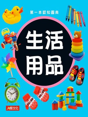 cover image of 生活用品