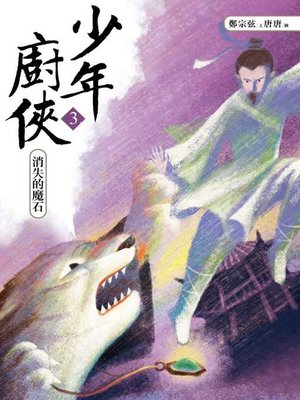 cover image of 少年廚俠3
