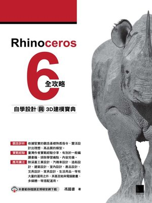 cover image of Rhinoceros 6全攻略