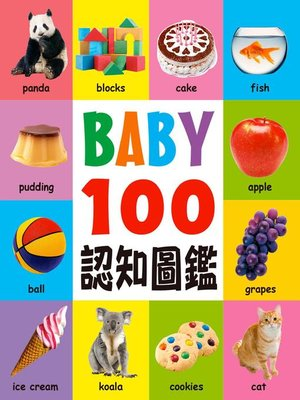 cover image of BABY 100認知圖鑑