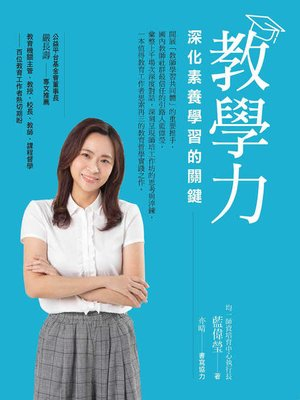cover image of 教學力