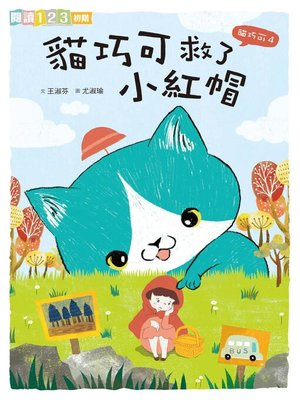 cover image of 貓巧可4