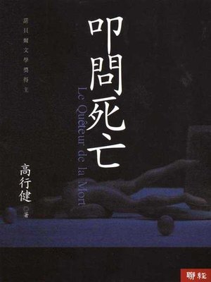 cover image of 叩問死亡