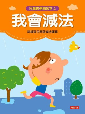 cover image of 我會減法