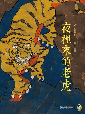 cover image of 經典傳奇故事