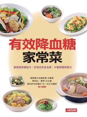 cover image of 有效降血糖家常菜