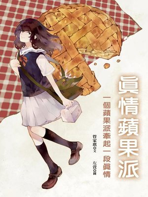 cover image of 真情蘋果派