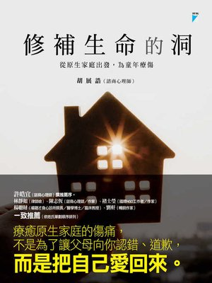 cover image of 修補生命的洞