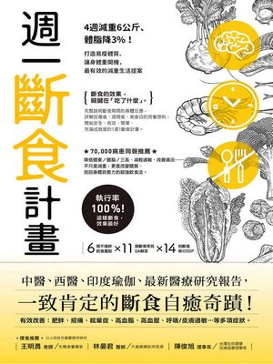cover image of 週一斷食計畫