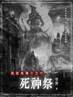 cover image of 異遊鬼簿Ⅱ之六