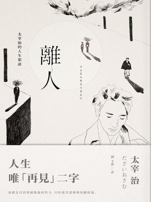 cover image of 離人