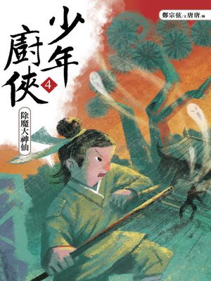 cover image of 少年廚俠4