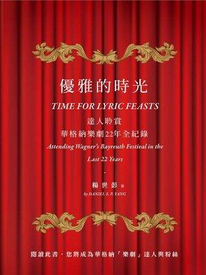 cover image of 優雅的時光