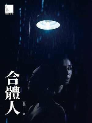 cover image of 合體人