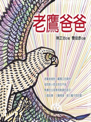 cover image of 老鷹爸爸