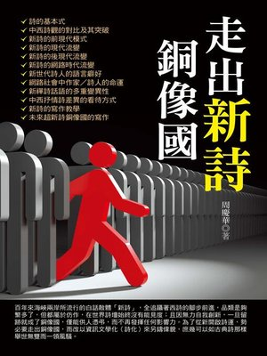 cover image of 走出新詩銅像國