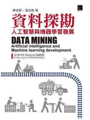 cover image of 資料探勘