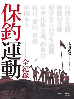 cover image of 保釣運動全紀錄