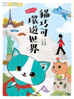 cover image of 貓巧可5