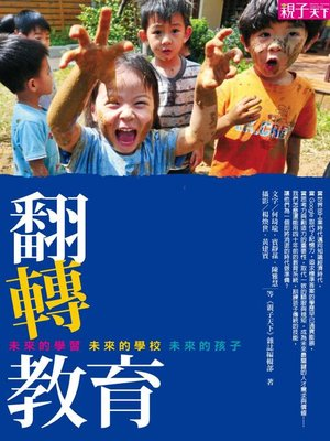 cover image of 翻轉教育