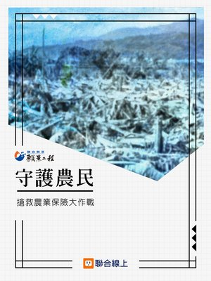 cover image of 守護農民