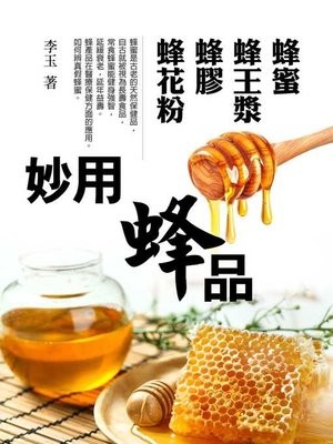 cover image of 妙用蜂品