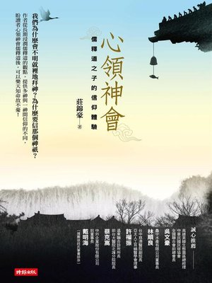 cover image of 心領神會