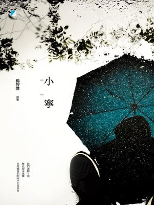 cover image of 小寧