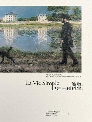 cover image of 簡單,也是一種哲學