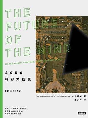 cover image of 2050科幻大成真