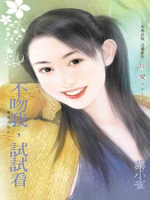cover image of 不吻我,試試看