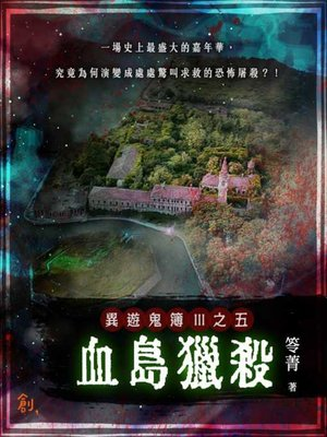 cover image of 異遊鬼簿Ⅲ之五